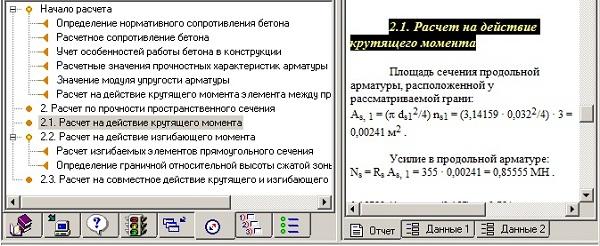 Normcad 8.0 торрент - фото 11