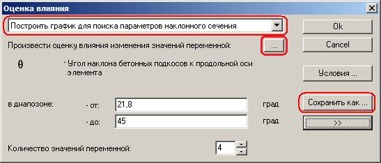 Normcad 8.0 торрент - фото 10