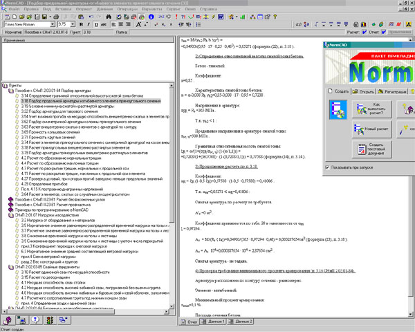 Normcad 8.0 торрент - фото 2